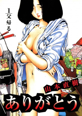 Arigatou vol. 1 cover