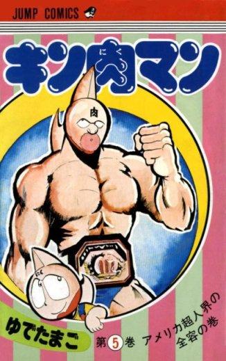 Kinnikuman_(Jump_Comics)