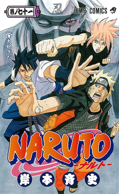 Naruto vol. 71 cover