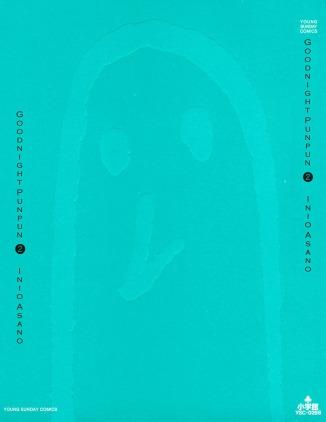 goodnight punpun vol. 2 cover use